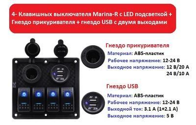 Панель управления на 4 клавишных выключателя с гнездом прикуривателя и гнездом USB на 2 порта, характеристики, 50802-4HSU