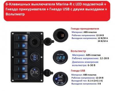 Технические характеристики панели управления на 6 клавишных выключателя с гнездом прикуривателя, гнездом USB на 2 порта и вольтметром