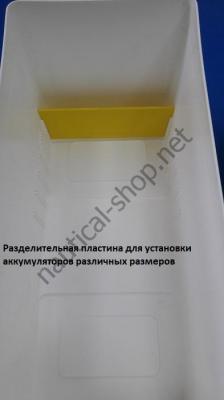 Разделительная пластина в аккумуляторном ящике для возможности установки аккумуляторов разных размеров, Osculati