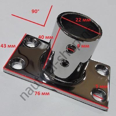 Нержавеющее основание для рейлинга 22 мм прямоугольное крепление, угол 90°, с размерами, 41.113.22