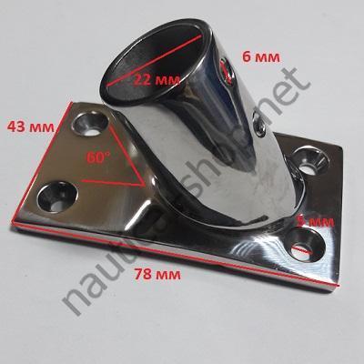 Основание для рейлинга 22 мм прямоугольное крепление, угол 60°, габаритные размеры, 41.111.22